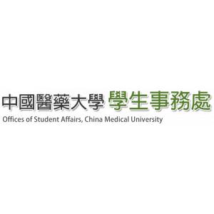 中國醫藥大學學務處